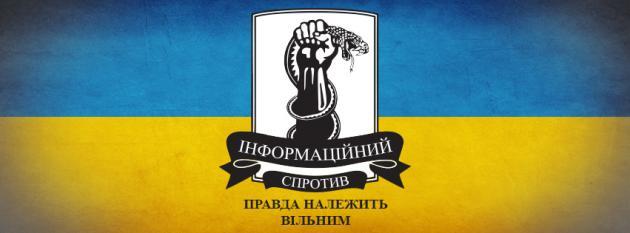 Fot. sprotyv.info