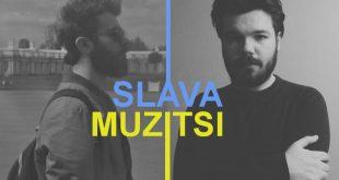 slava_muzici