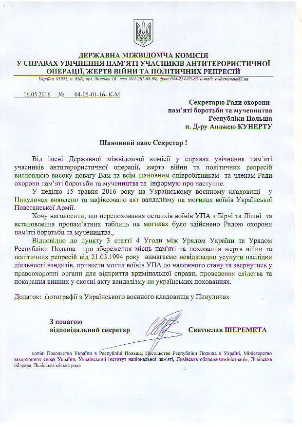 Фото: Святослав Шеремета/facebook.com