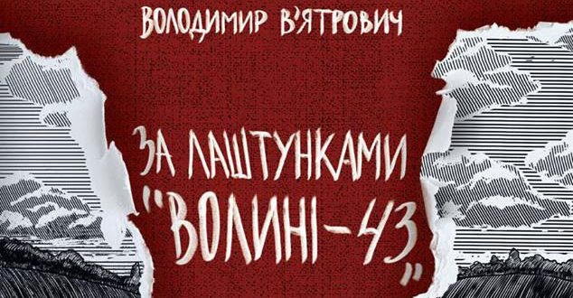 Фото: facebook.com/volodymyr.viatrovych
