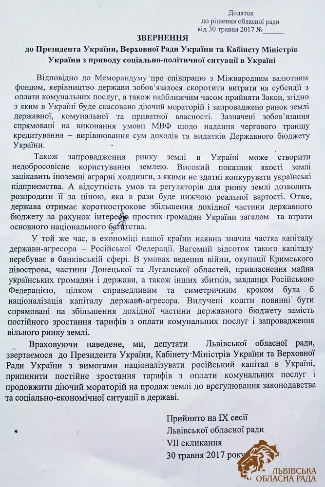 Джерело: oblrada.lviv.ua