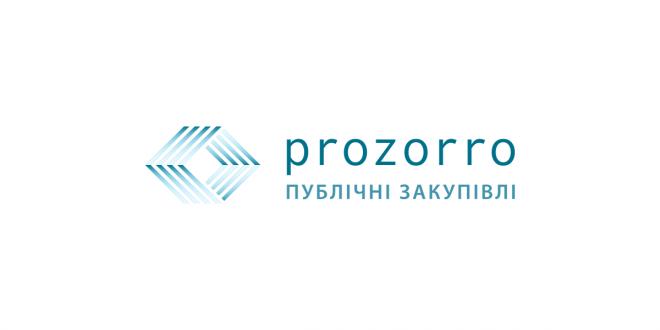 Ілюстрація: prozorro.gov.ua