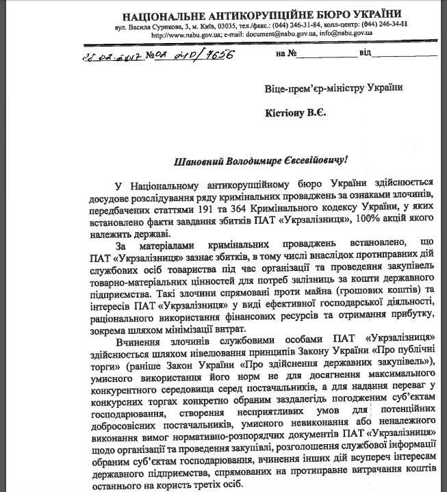 Джерело: epravda.com.ua