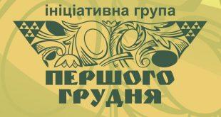 Джерело: 1-12.org.ua