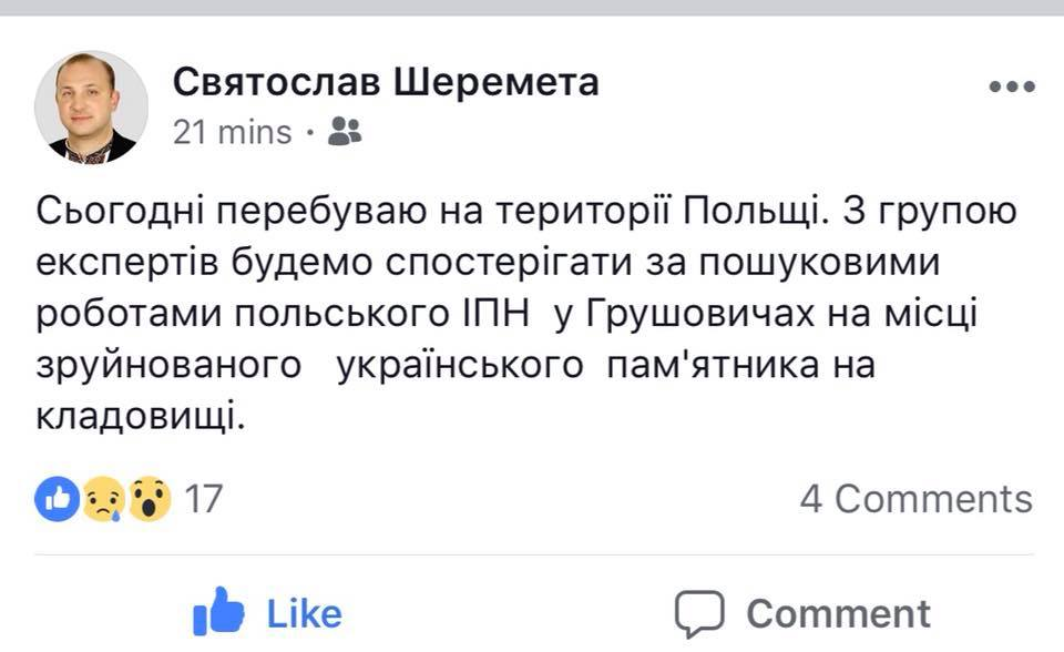 Джерело: facebook.com/pavlo.rozenko