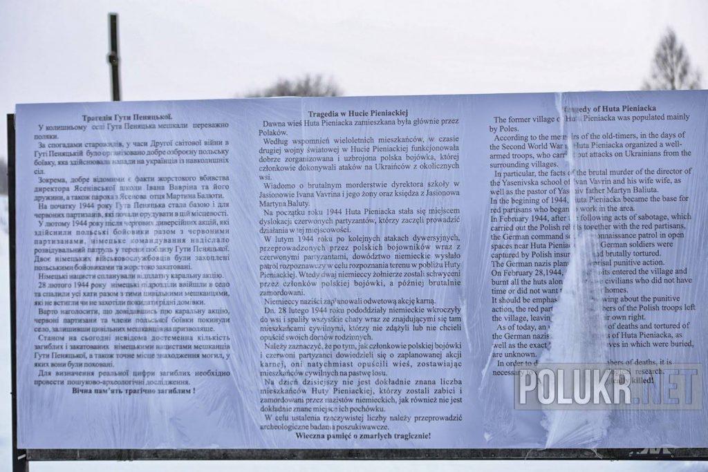 Табличка біля меморіалу. Фото: POLUKR.net / Андрій Поліковський