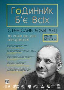 Афіша подій у Львові, присвячених 110-ій річниці від дня народження Станіслава Єжи Леца / Афіша Lviv City of Literature