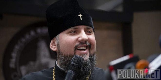 Глава Православної церкви України митрополит Епіфаній.  Фото: Андрій Поліковський / PolUkr.net