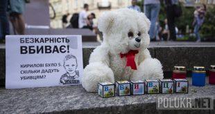 Дитячий ведмедик під будівлею МВС у Львові. / Фото Андрія Поліковського.