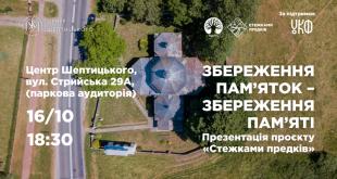 """Афіша громадської організації """"Вирій"""" / Фото ГО """"Вирій"""""""