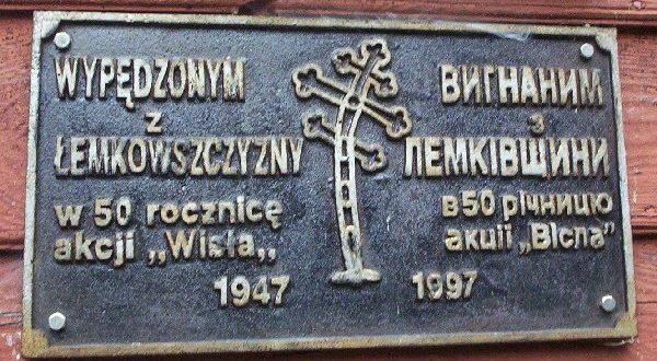Пам'ятник жертвам операції «Вісла» у Низьких Бескидах. Фото: Tomasz Kuran aka Meteor2017/commons.wikimedia.org