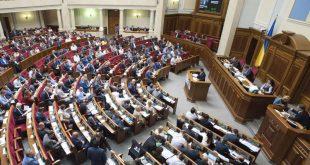 верховна рада україни вру 8