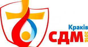 Логотип Світових днів молоді. Джерело: krakow2016.com