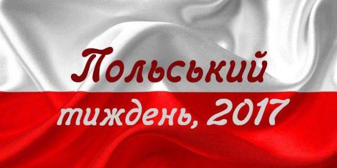 Джерело: polski.co.ua