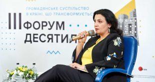 """Іванна Климпуш-Цинцадзе. Фото """"ІІІ Форум десятиліття""""."""