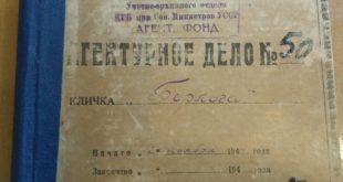 Archiwa KGB: Antybolszewicki Blok Narodów