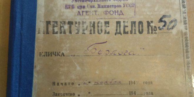 Fot. polukr.net, zbiory Archiwum SBU w Kijowie