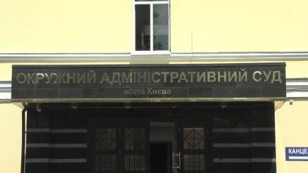 Джерело: adm.ki.court.gov.ua
