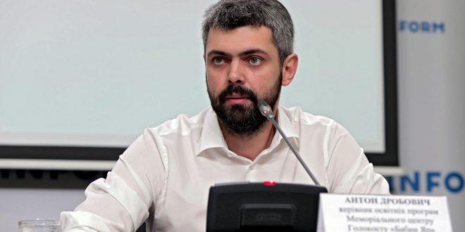 Голова УІНП Антон Дробович / Фото www.radiosvoboda.org